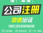南京市注册公司工商代办一条龙专业服务