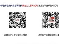 2016黑龙江教师资格面试培训