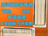 低价批发电辐射采暖器