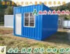 北京顺义住人集装箱,临时办公住宿