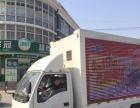 镇江LED广告车出租