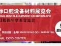 2018华东国际口腔设备器材料展览会暨学术研讨会