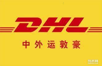 成都DHL国际快递可寄液体.电池.粉末.化妆品.食品 包清关