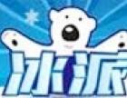 冰派鲜果雪糕冰棒机加盟