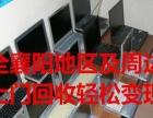 上门回收手机/平板/电脑/名表/名包/黄金可抵押