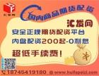 南京期货代理 期货居间人来汇发网在线配资平台!