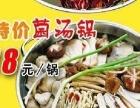 竹荪养生鹅火锅