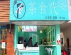 如何加盟茶食代店-开店流程