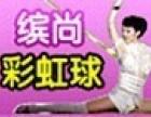 缤尚彩虹球加盟