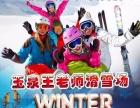 哈尔滨玉泉王老师滑雪场特价55元含车含餐滑雪不限时