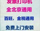 雍和宫和平里王府井灯市口发票打印机专业安装发票软件专业安装