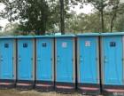 昭通移动厕所租赁演唱会出租马拉松公园简易厕所租赁