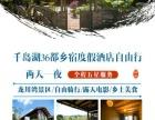 千岛湖36都乡宿度假酒店自由行两天一夜