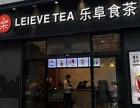 创业开奶茶店不成功,乐阜食茶加盟为你续梦