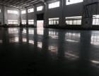 惠城水泥地打磨抛光 博罗工厂地面翻新处理 惠阳水泥地固化地坪