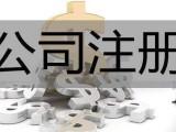 上海注册个独公司 个人独资公司注册