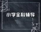 坪山新区小学数学辅导班 四年级数学 五年级数学补习