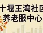 十堰王湾养老服务中心,老年公寓,正规放心