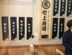 町上寿司项目小投资操作简单店店卖的好