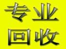 上海大展长期回收旧电脑空调收购公司