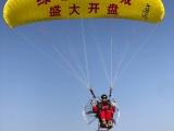 四川滑翔傘廣告租賃出租