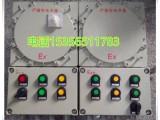 防爆接线箱防爆控制箱防爆配电箱防爆仪表箱