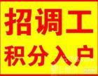 深圳龙华民治哪里积分入户代理及积分入户培训