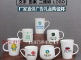 陶瓷广告杯子定做促销礼品厂家定制logo会议陶瓷杯带盖马克杯
