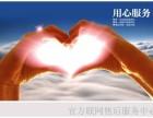 欢迎访问-铁岭TCL冰箱-(各中心)售后维修电话网站