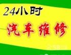 迪庆24H道路救援电话 道路救援服务很好