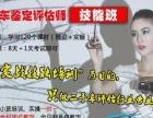 湘潭二手车评估师培训包就业