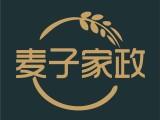 青浦正規家政公司