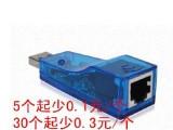 批发供应USB网卡 台式机笔记本通用 USB转RJ45 笔记本网