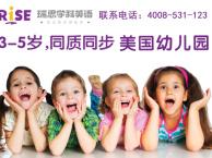 济南颖秀路幼儿英语培训机构 幼儿英语早教培训 瑞思学科英语