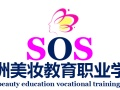 上海化妆培训学校 韩式纹绣培训 美甲美睫培训 彩妆造型培训