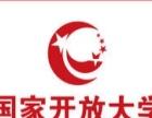 国家开放大学总部设在北京,依托中央广播电视大学组建