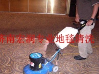 济南宏润做好 地面清洗 地板打蜡 地毯沙发清洗