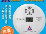 厂家直销 一氧化碳报警器  家用一氧化碳