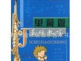 供应正版单簧管基础教程郑州音乐艺术书店