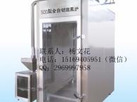 香肠生产设备 烟熏炉厂家
