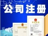 杭州公司注册 提供注册地址 公司转让 执照变更