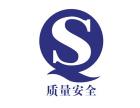 潍坊企业QS认证哪家更好-青州成立公司需要哪些手续