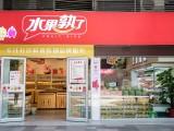 长沙水果店加盟品牌就选择水果熟了