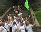 泰安拓展训练泰山团建拓展活动青少年素质拓展夏令营