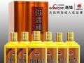 贵州怀庄53加盟 名酒 投资金额 1-5万元