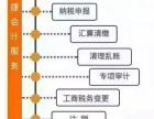 江宁秣陵街道代办公司注册做账报税申请一般纳税人刻章