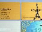 湘西会员卡印刷|湘西磁条卡印刷|IC智能卡印刷