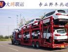 西安汽车托运物流分公司-专业轿车托运