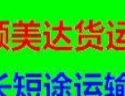 沈阳市顺美达货运,长短途运输,空车配货,市内外配送