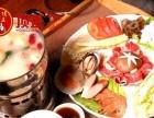 小火锅加盟 特色小吃 投资金额 1-5万元